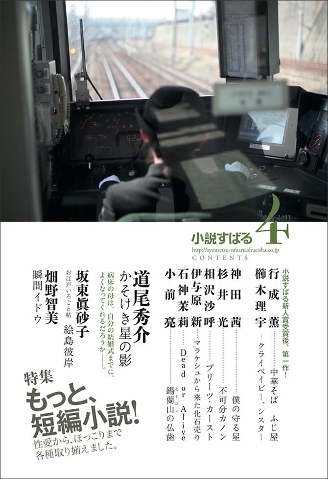 小説すばる 挿絵「錫蘭山の仏歯」 小前亮 _f0172313_2402570.jpg