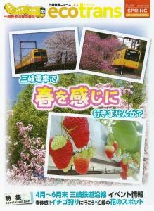 VOL,2288 『三岐鉄道ニュース No,3』_e0040714_2040365.jpg