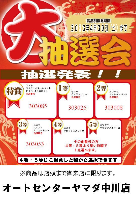 【中川店】抽選番号発表_a0169121_10334710.jpg