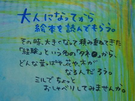 ミルと えほんと、、、。vol.3_b0207642_11552013.jpg