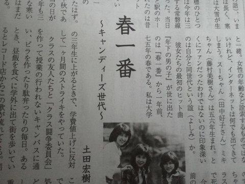 春一番 ~『伝送便』誌4月号掲載文_b0050651_9253276.jpg