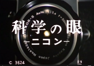 日本光学工業の全容を紹介する作品「科学の眼 ニコン」_b0115553_22312044.png