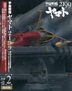『宇宙戦艦ヤマト2199』 第2巻(再)_e0033570_19582410.jpg