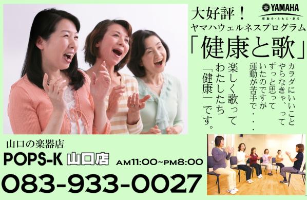 健康と歌、13時から新規開講!_d0142472_12495198.png