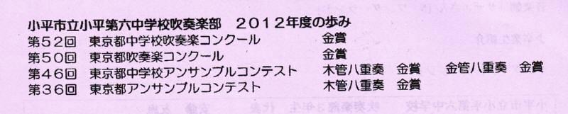 六中吹奏楽部第25回定期演奏会_f0059673_0161017.jpg