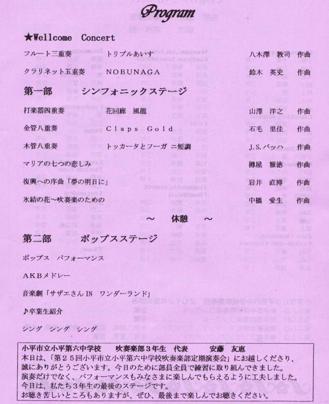 六中吹奏楽部第25回定期演奏会_f0059673_016181.jpg