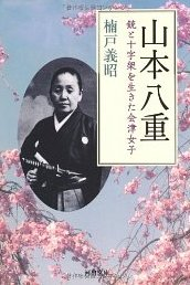 大河ドラマ視聴「八重の桜」よそ見編Ⅱ―2_a0087378_5423040.jpg