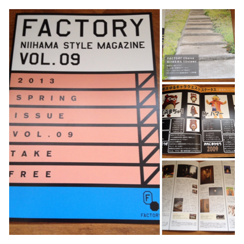 4/1よりFACTORY vol.9配布開始します。_d0216096_1430622.jpg