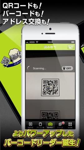 300万DL突破!QRコード・JANコード読取り便利なiPhoneアプリ「アイコニット」(無料)_d0174998_10311981.jpg