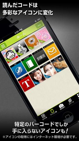 QRコード・JANコード読取り便利アプリ!無料携帯電話スキャナー&バーコードリーダー【アイコニット】