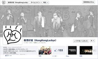 香港好運Facebookページのご案内_d0034601_712551.jpg
