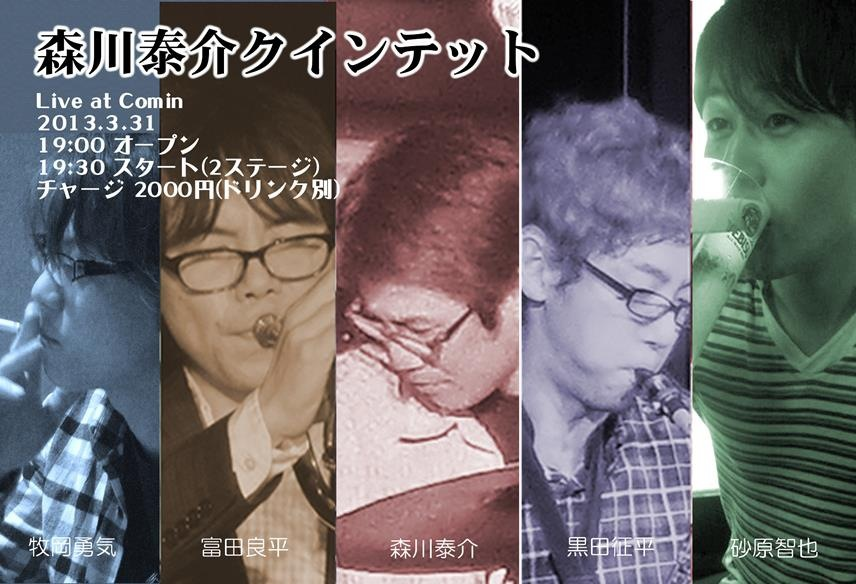 日曜日  今日のライブ_b0115606_12273226.jpg
