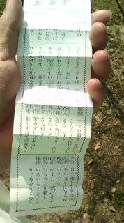 【桜満開の安神社に参拝】_e0094315_1193542.jpg