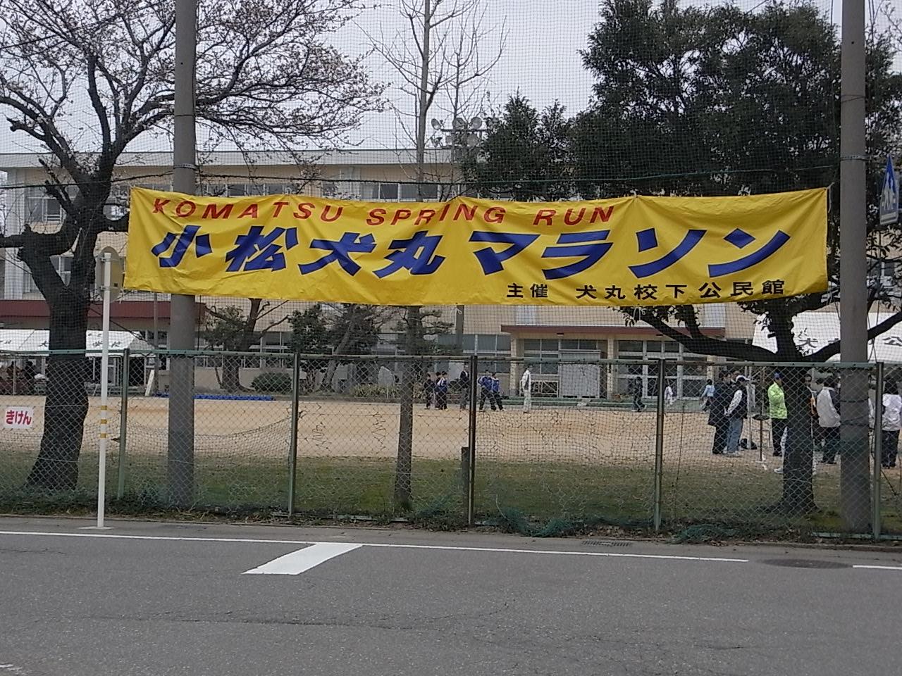 第39回小松犬丸マラソン初参加_c0194417_2331622.jpg