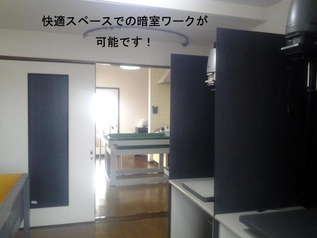 中村先生がレンタル暗室をオープンされます。_e0158242_1046321.jpg