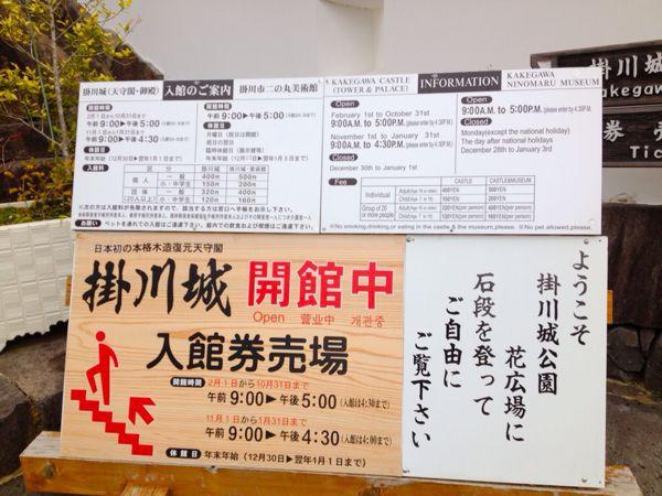 掛川城・浜松城・岡崎城_e0292546_23174667.jpg