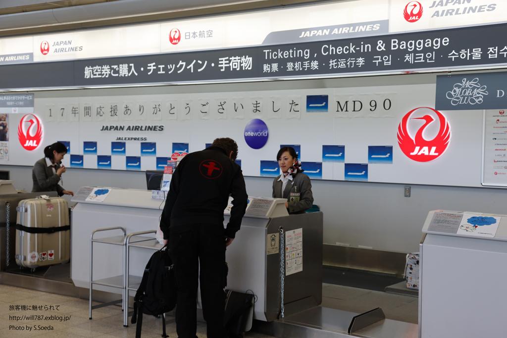 3/31 JAL MD90ラストフライトに搭乗しました その1_d0242350_15164496.jpg