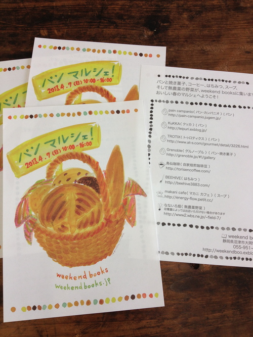 「パン マルシェ!」出店者のご紹介7 makani cafeさん。_e0060555_1056368.jpg