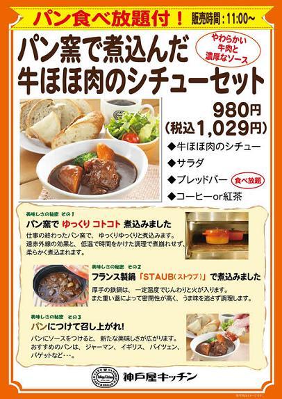 神戸屋キッチンのパン窯で ...