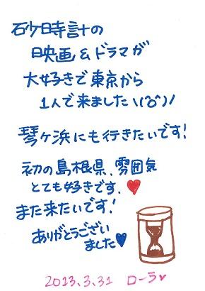 ☆東京から~☆_d0166862_16591830.jpg