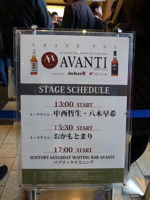 Suntory Saturday Waiting Bar AVANTI_c0100865_820817.jpg
