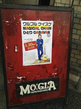 岡山 MO:GLA_c0227168_6354611.jpg