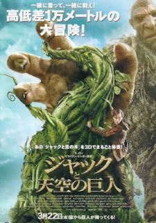 『ジャックと天空の巨人』(2013)_e0033570_15292985.jpg