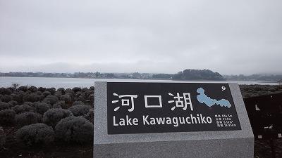 富士四湖?_a0268377_1914576.jpg