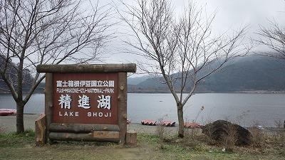 富士四湖?_a0268377_1925641.jpg