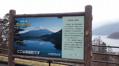 富士四湖?_a0268377_19363.jpg