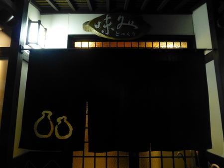 兵庫県淡路島シリーズ  淡路島の南淡温泉につかる_b0011584_692439.jpg
