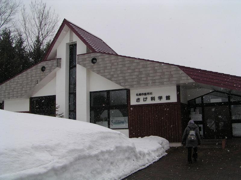 豊平川さけ科学館_f0078286_10171351.jpg