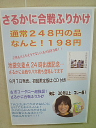 熊谷でコレクターズ_e0290193_15293335.jpg