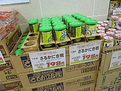 熊谷でコレクターズ_e0290193_15304756.jpg
