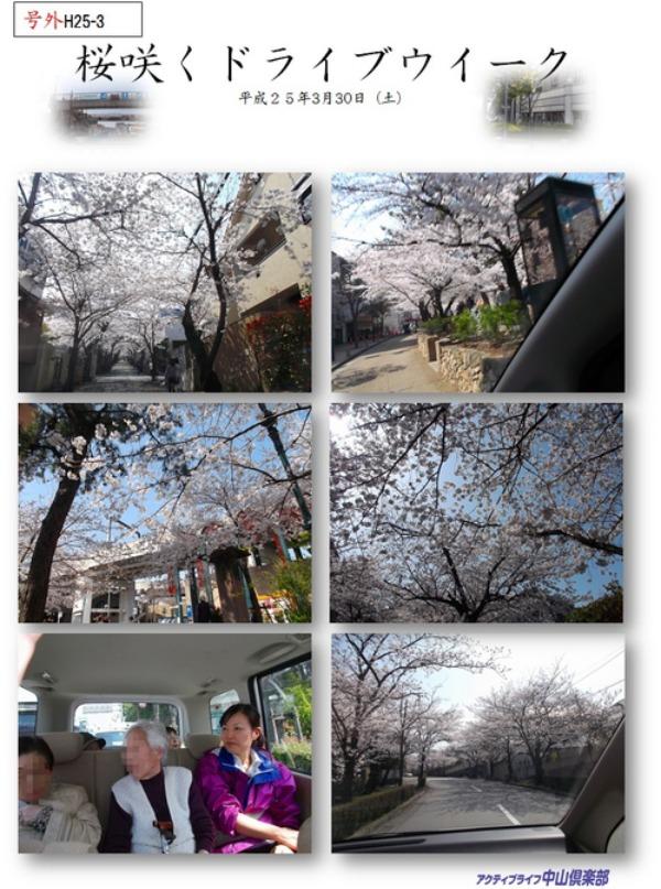 桜咲くドライブウイーク <アクティブライフ中山倶楽部>_c0107602_15313283.jpg