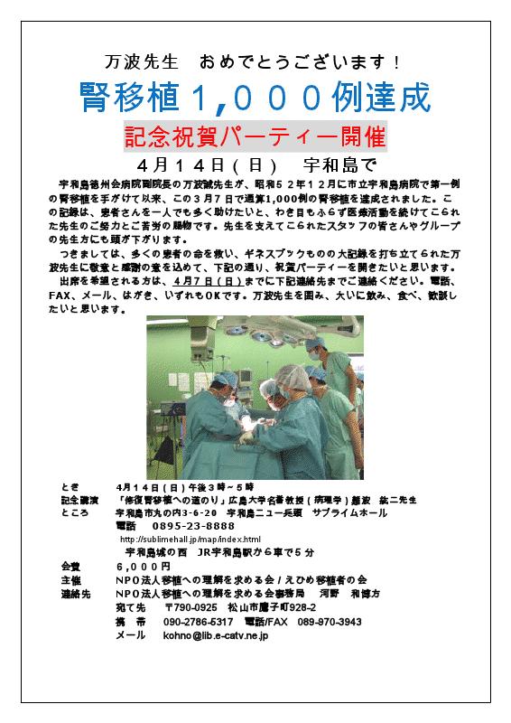 万波誠医師 腎移植1,000例達成_e0163726_23364528.png