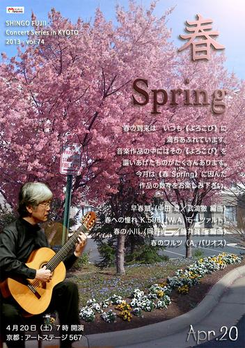 《春 Spring》!_e0103327_1239121.jpg