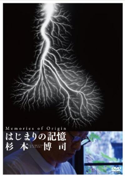 はじまりの記憶(DVD)_d0004728_16155159.jpg
