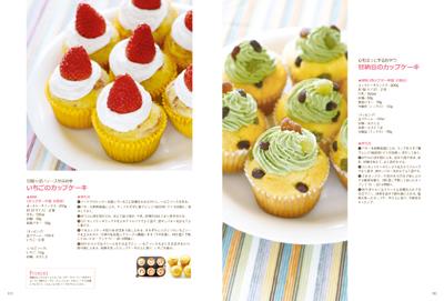 桜のカップケーキ_d0107929_17225732.jpg
