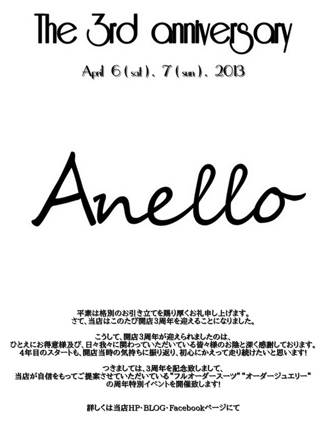 Anello  The  3rd  anniversary !!_d0165136_20223050.jpg