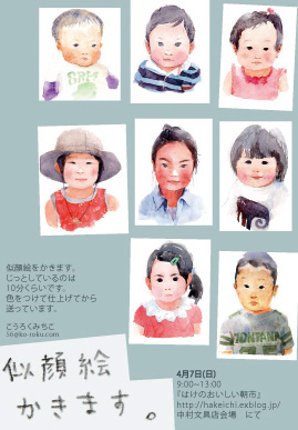 Vol.444月のゲスト③ こうろくみちこ さん_a0123451_16211629.jpg