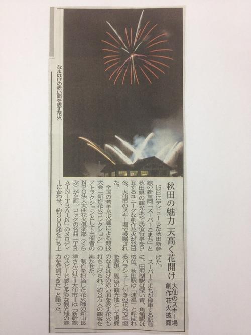 新作花火コレクション2013 KONY\'S EYE③「スーパーこまち花火」ほか_d0084478_20245473.jpg