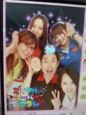 チーム☆マギー!_d0156990_23433014.jpg