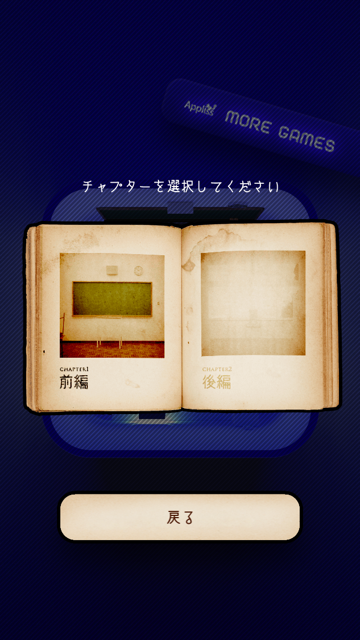 脱出ゲーム CUBIC ROOM2アプリ画面1