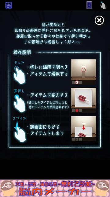 脱出ゲーム CUBIC ROOM2アプリ画面2