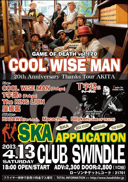 東北SKA祭り - COOL WISE MAN20周年東北ツアー -_e0314002_17433553.jpg
