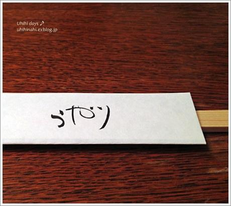 うなぎで誕生日祝い 「うや川」 @北山田_f0179404_6432259.jpg