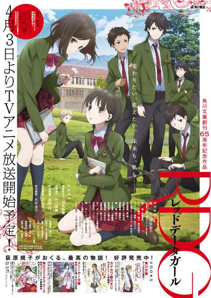 TVアニメ「RDG」4/3スタート!_f0233625_5291156.jpg