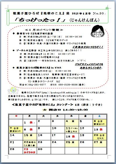 「ちっけったっ!!」 4月号_d0180136_21303221.jpg