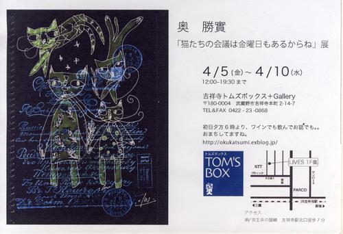 4/5~4/10 吉祥寺駅北口/トムズボックスギャラリー_e0256436_410163.jpg